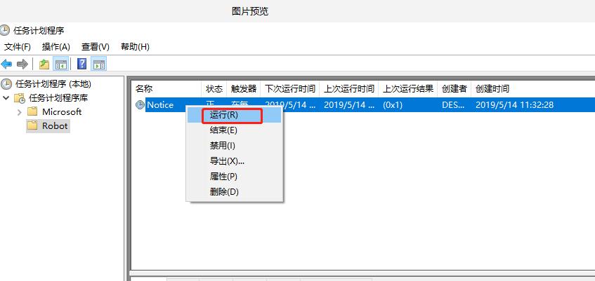 中文版企业微信群聊机器人