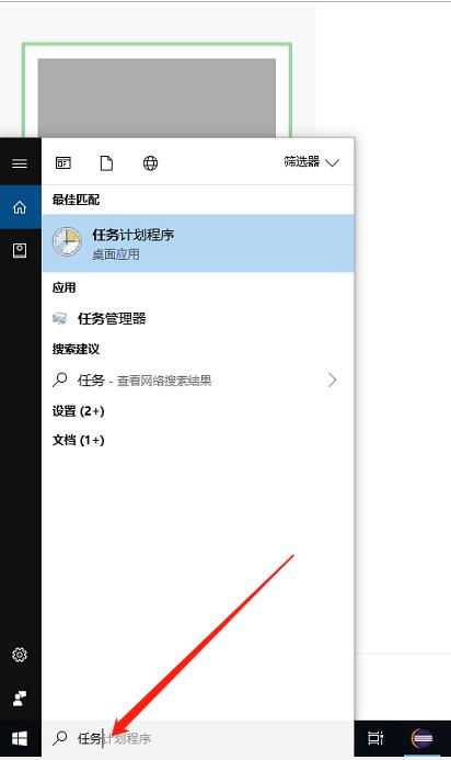 windows10任务计划入口