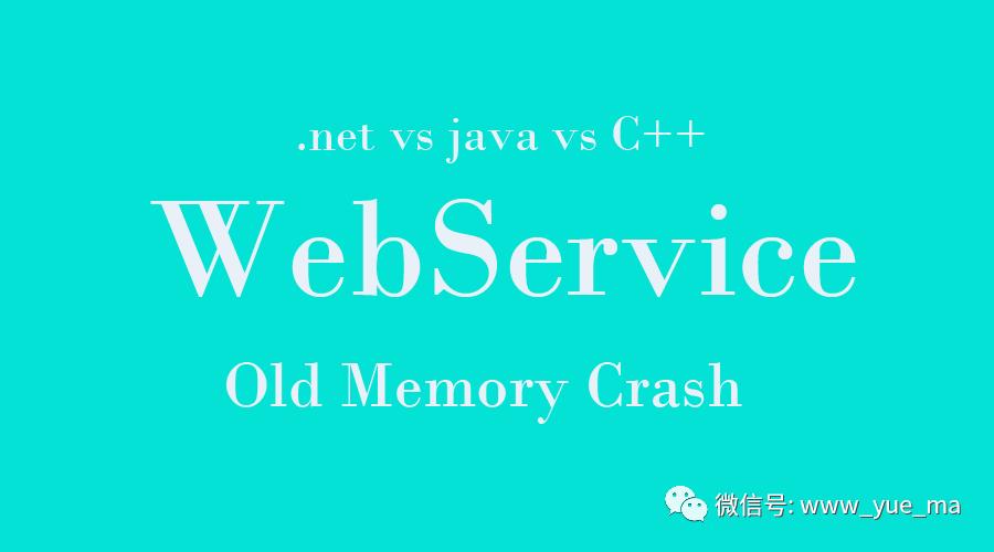WebService实战经验分享